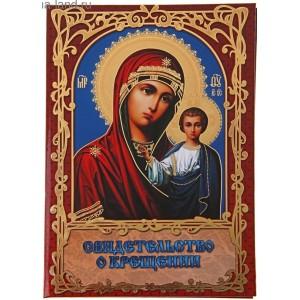 """Свидетельство о крещении """"Дева Мария"""""""