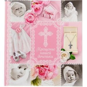 """Фотоальбом """"Крещение нашей доченьки"""", 20 листов, 18 х 21 см"""