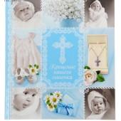 """Фотоальбом """"Крещение нашего сыночка"""", 20 листов, 18 х 21 см"""