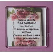 Магнит с пожеланием (розовые розы)