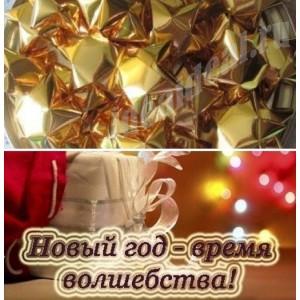 """Новогодние предсказания/пожелания  """"Золото"""""""