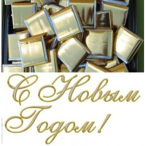 """Шоколадки с Новогодними предсказаниями/пожеланиями внутри  """"золото"""""""