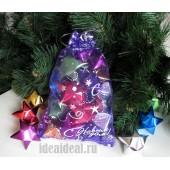 Новогодний мешочек с предсказаниями/пожеланиями (фиолет)