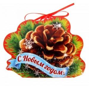 """Набор шоколадных пожеланий """"Шишка""""  (10 шоколадок с Вашими пожеланиями) на Новый Год"""