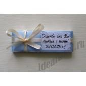 Шоколадный комплимент с лентой (голубой)