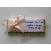 Шоколадный комплимент с лентой (персиковый)