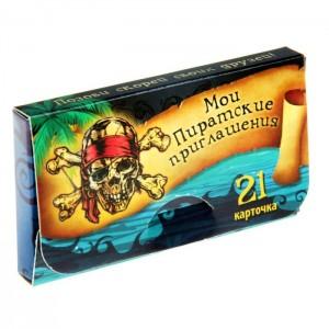 """""""Мои пиратские приглашения"""" 21 карточка"""