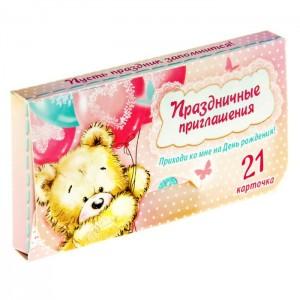"""""""Праздничные приглашения с мишками"""" 21 карточка"""