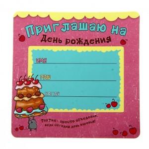 """Приглашение-магнит """"На День Рождения"""""""