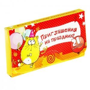 """Приглашения детские """"Котэ"""" 21 карточка"""
