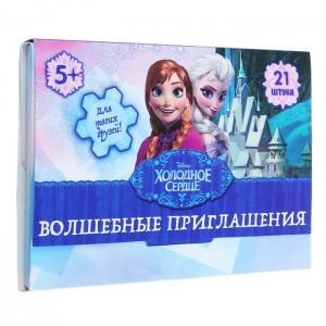 """Волшебные приглашения """"Холодное сердце"""" 21 карточка"""