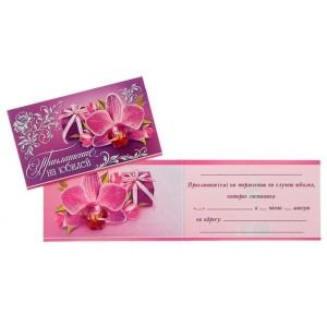 Приглашение на юбилей, лотос, розовый
