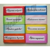 Шоколадные пожелания (много цветов на выбор)