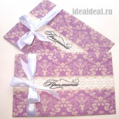 "Приглашение ""Purple Lux"""