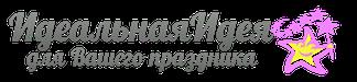 интернет-магазин ИдеяИдеал г. Москва